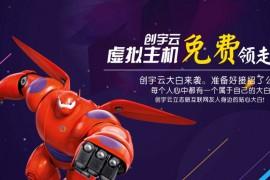 站长福利:创宇云放大招,虚拟主机免费领