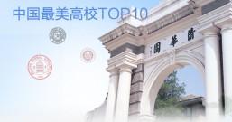 中国10大最美高校
